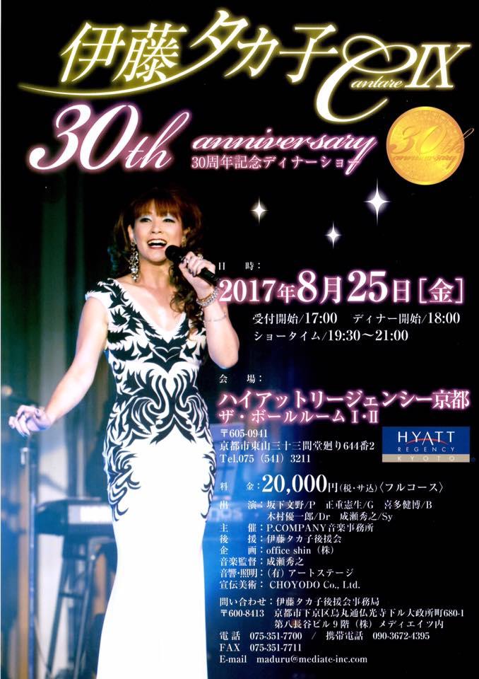 2017年8月25日(金) 30周年記念ディナーショー