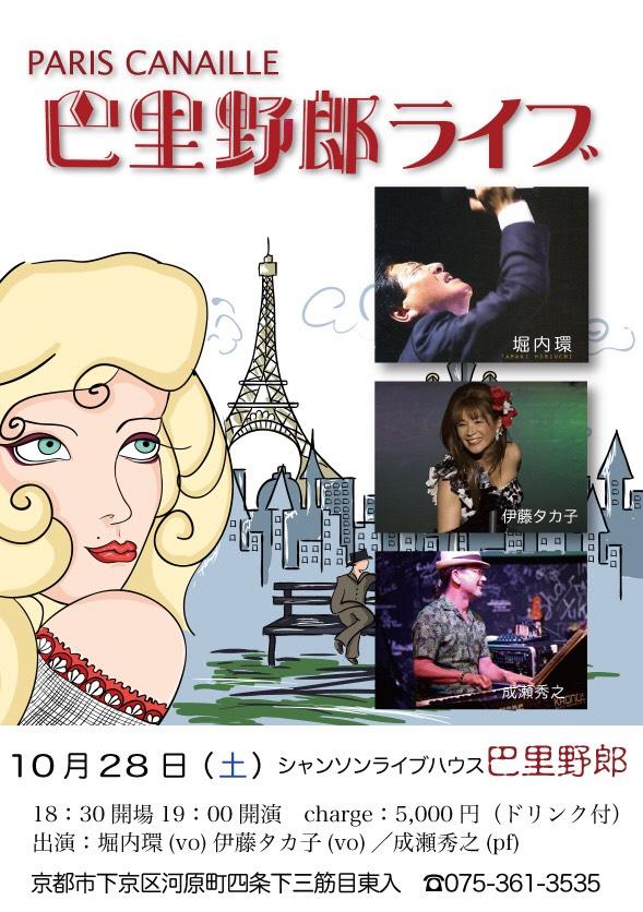 2017年10月28日(土) 巴里野郎ライブ2017