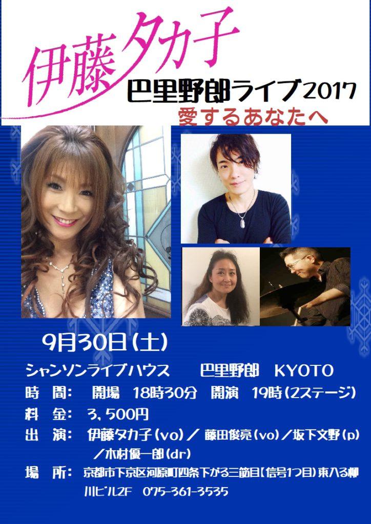 2017年9月30日(土) 巴里野郎ライブ2017 「愛するあなたへ」