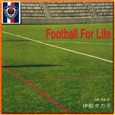 伊藤タカ子「Football For Life」