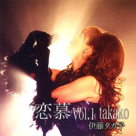 伊藤タカ子「恋慕  Vol.1 takako」