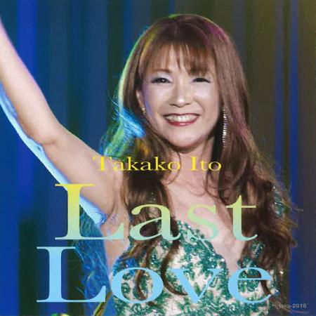 伊藤タカ子「Last Love」