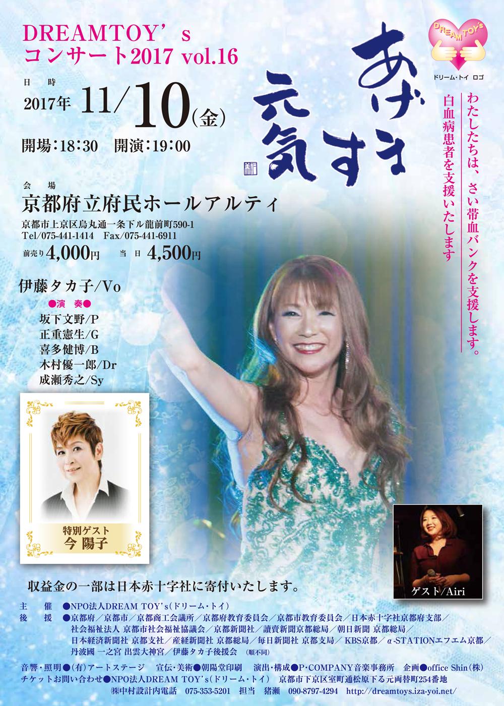 2017年11月10日(金) DREAMTOY'Sコンサート2017 vol.16「あげます元気」