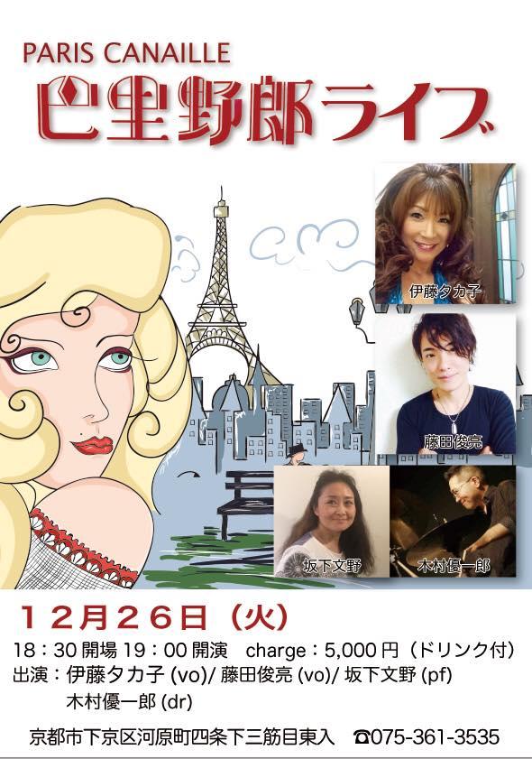 2017年12月26日(火) 巴里野郎KYOTOライブ2017