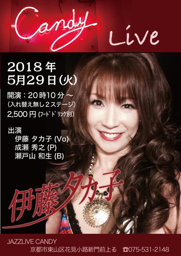 2018年5月29日(火) CANDY LIVE