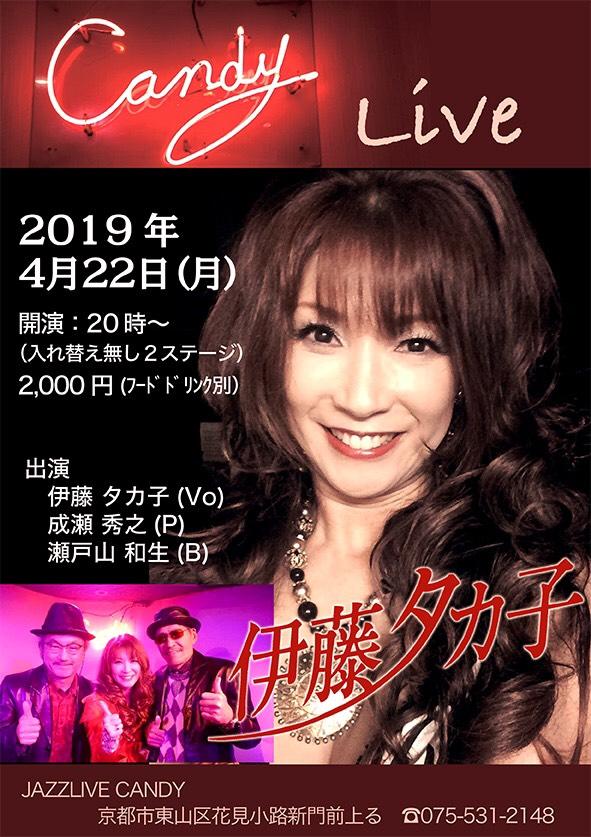 CANDY ライブ のお知らせ