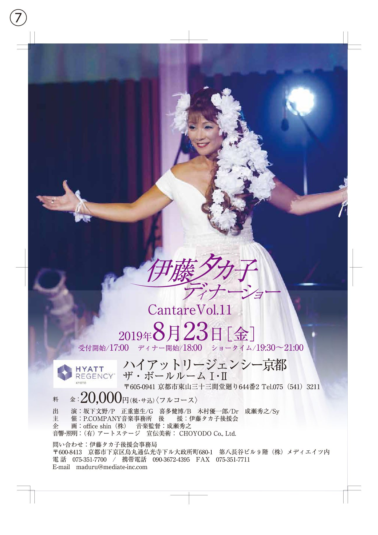 伊藤タカ子ディナーショー2019