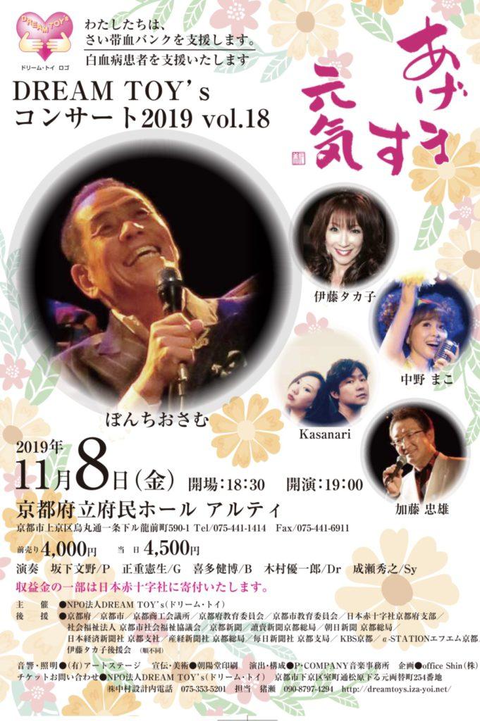 2019年11月8日(金) DREAMTOY'Sコンサート2019 vol.18「あげます元気」