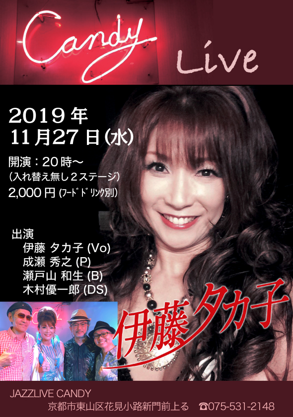 2019年11月27日(水) CANDY LIVE