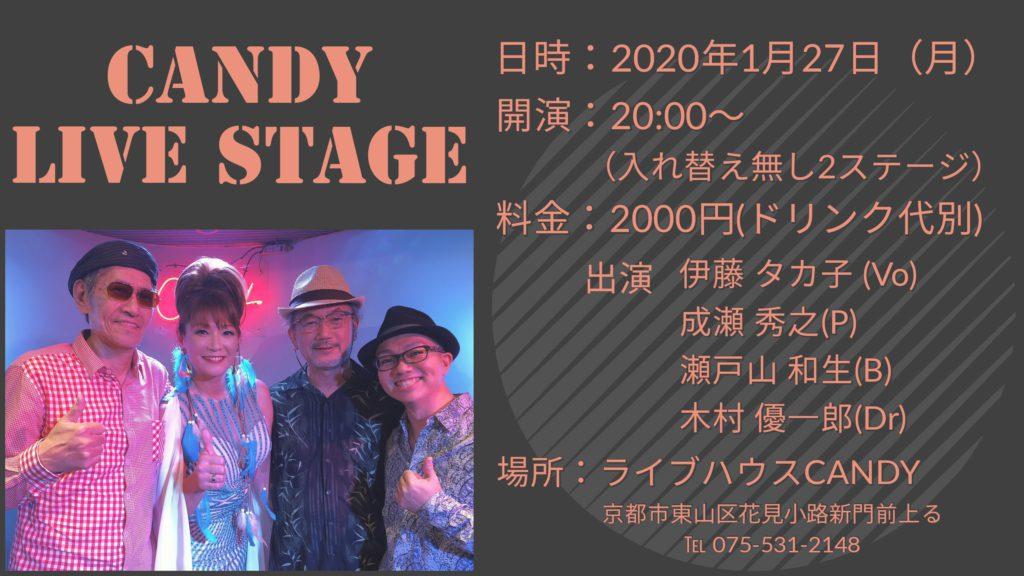 CANDYライブステージのお知らせ
