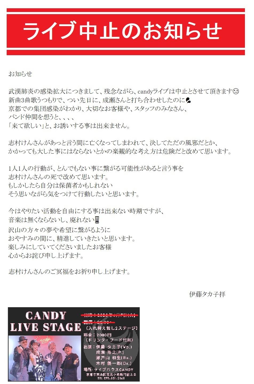 4月7日CANDYライブステージ中止のお知らせ