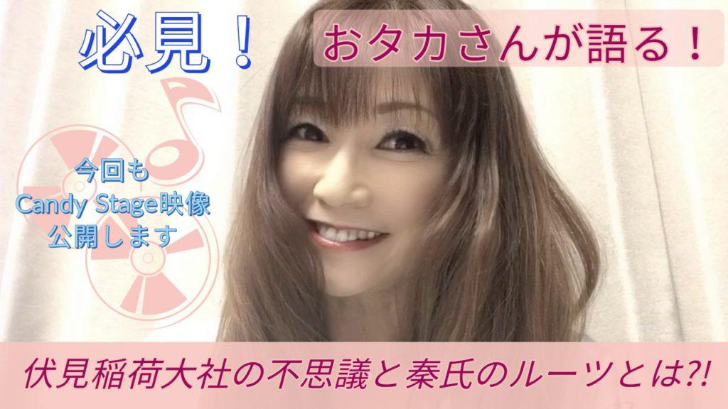 おタカさんの京都おおきにTV 最新作を公開しました