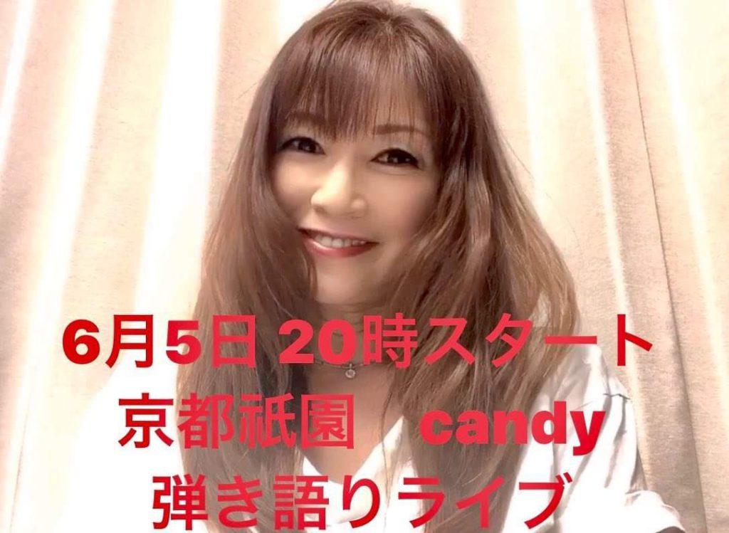 6月5日 弾き語りライブのお知らせ