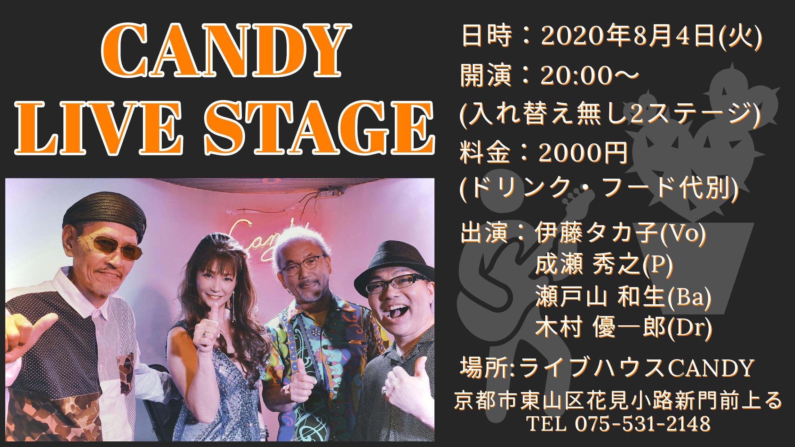 8月 CANDYライブステージのお知らせ