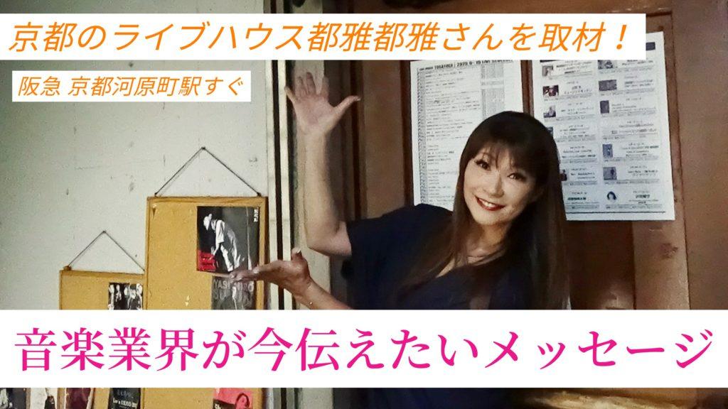 京都おおきにTV最新版「都雅都雅編」アップロードのお知らせ