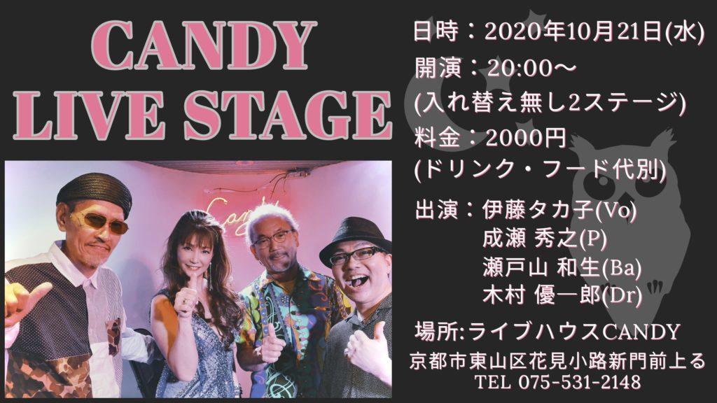 10月 CANDYライブステージのお知らせ
