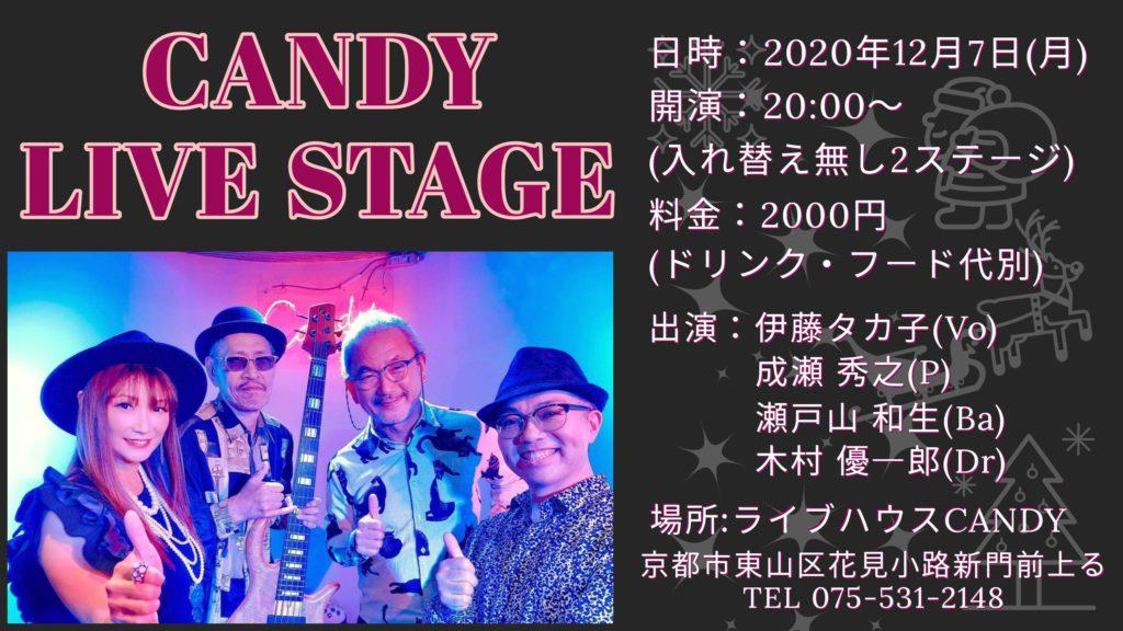 12月CANDYライブステージのお知らせ