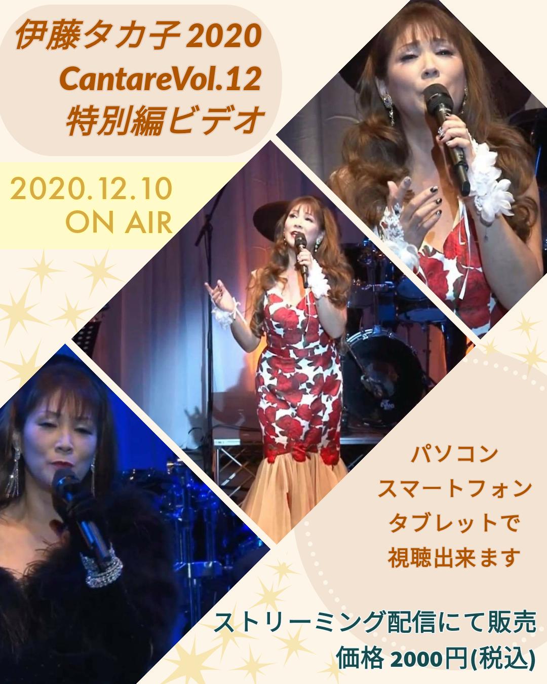 伊藤タカ子2020 Cantare Vol.12 特別編ビデオ販売のお知らせ