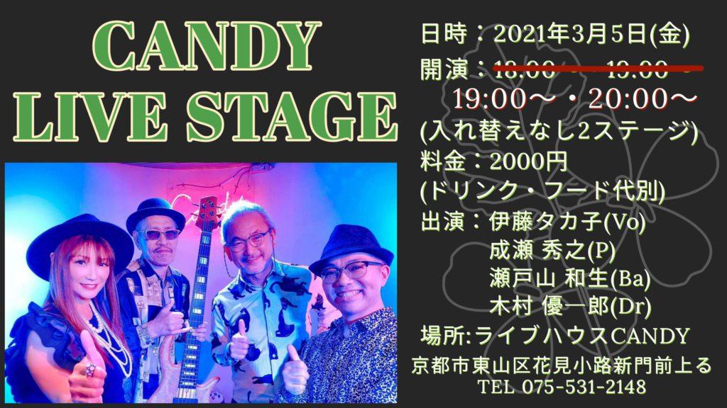 3月CANDYライブステージのお知らせ