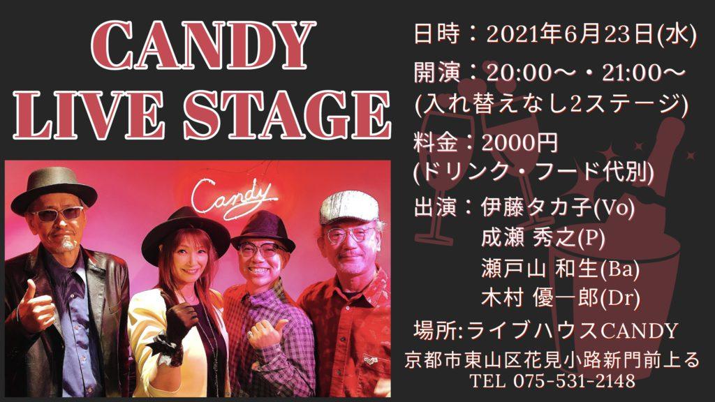6月CANDYライブステージのお知らせ