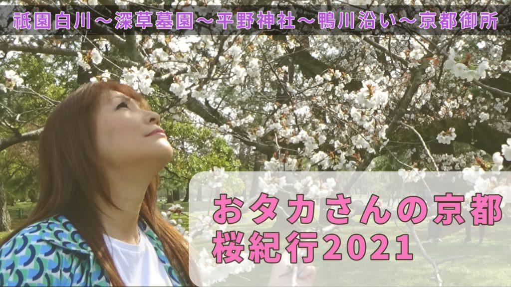 おタカさんの京都おおきにTV 最新作公開中