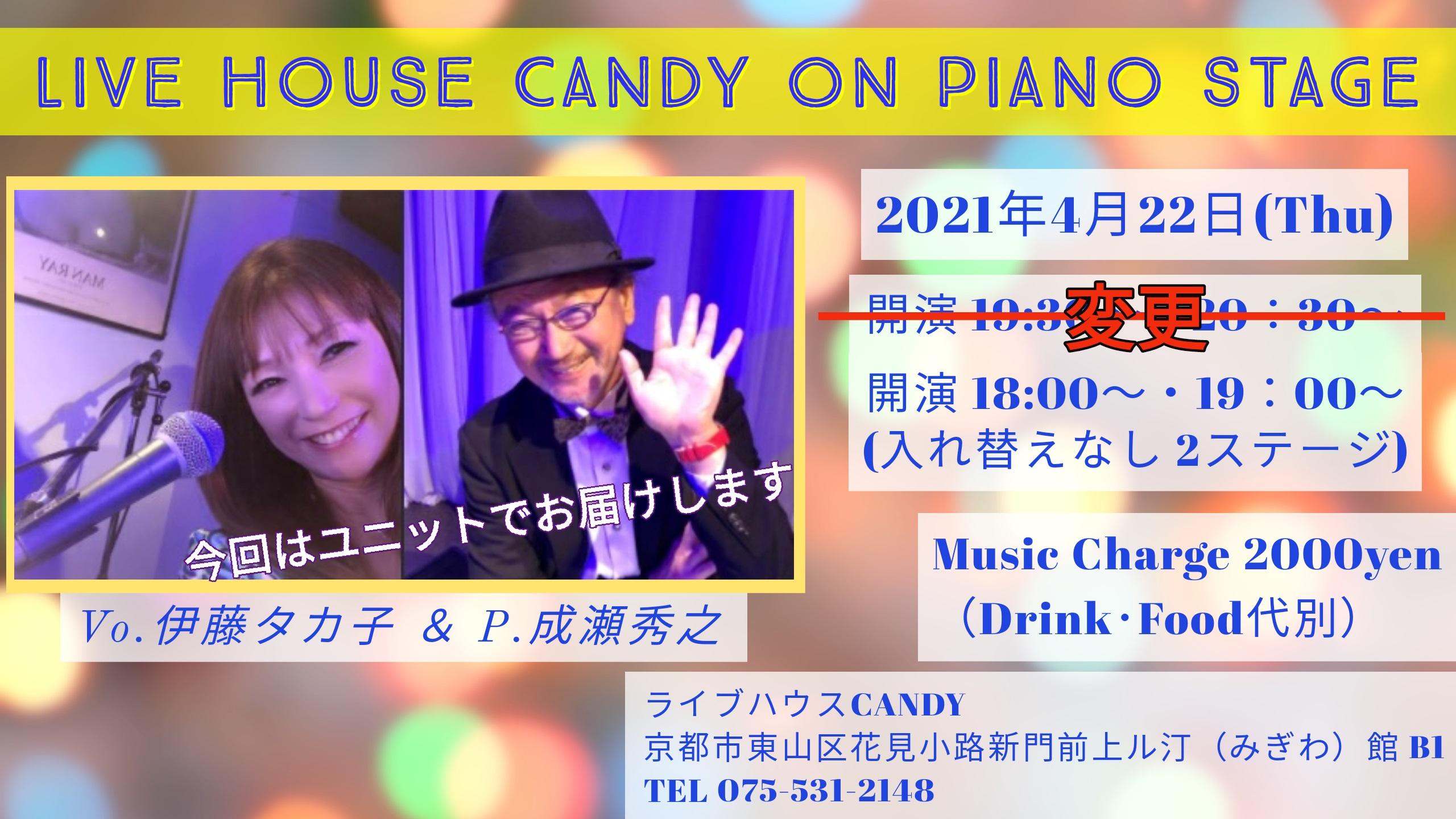4月CANDYステージ 開演時間変更のお知らせ