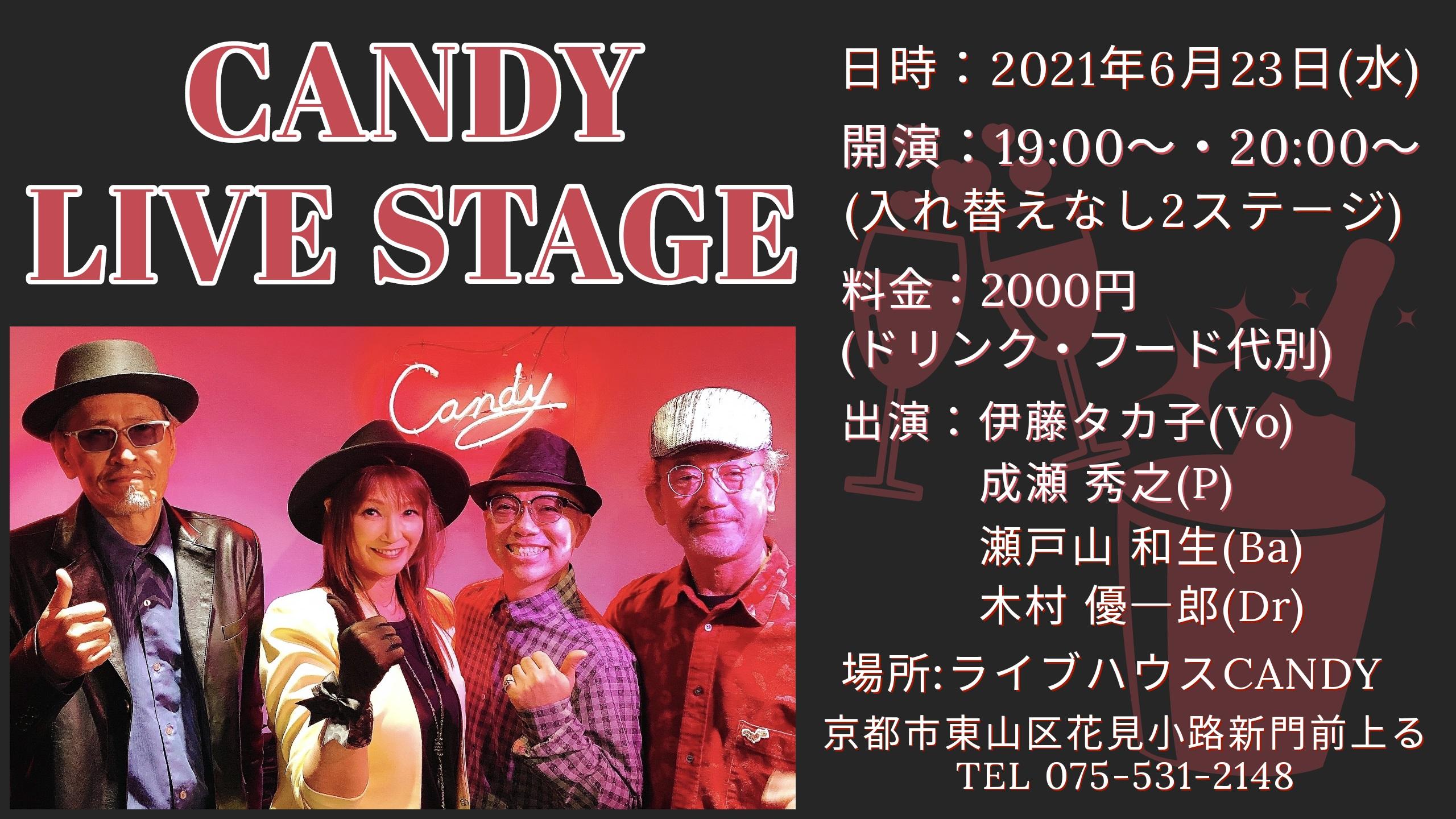 6月CANDY LIVEステージのお知らせ