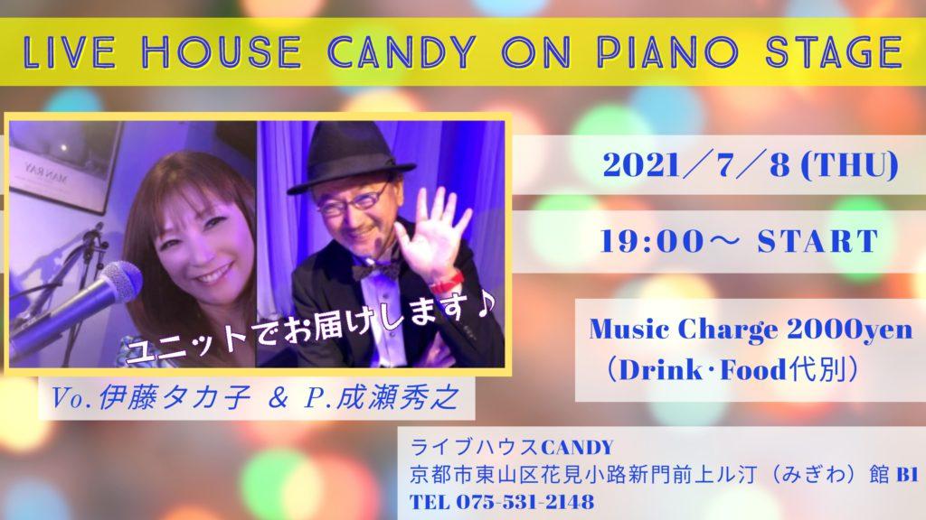 7月CANDY PIANOステージのお知らせ