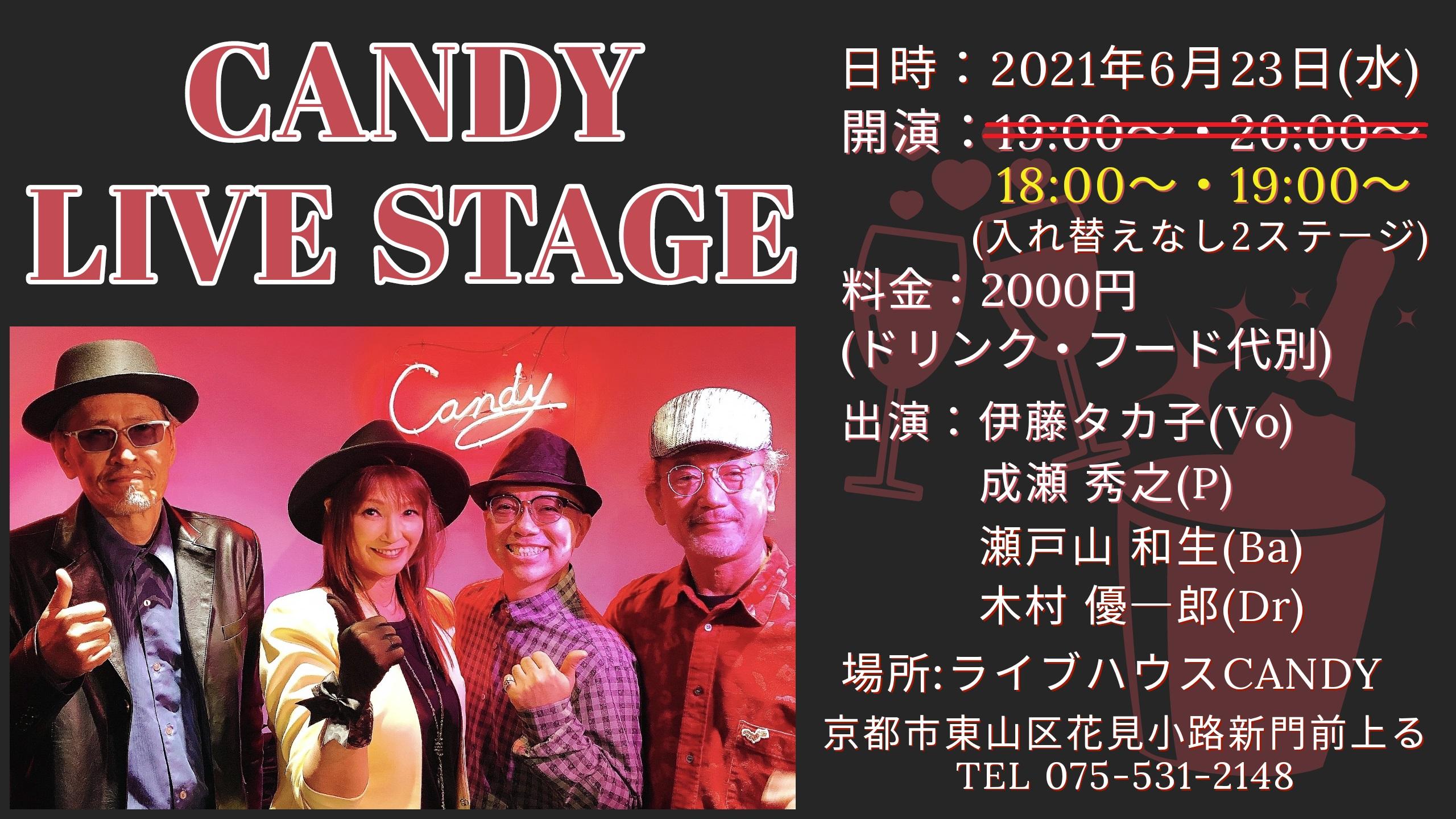 【時間変更】6月CANDYライブステージのお知らせ
