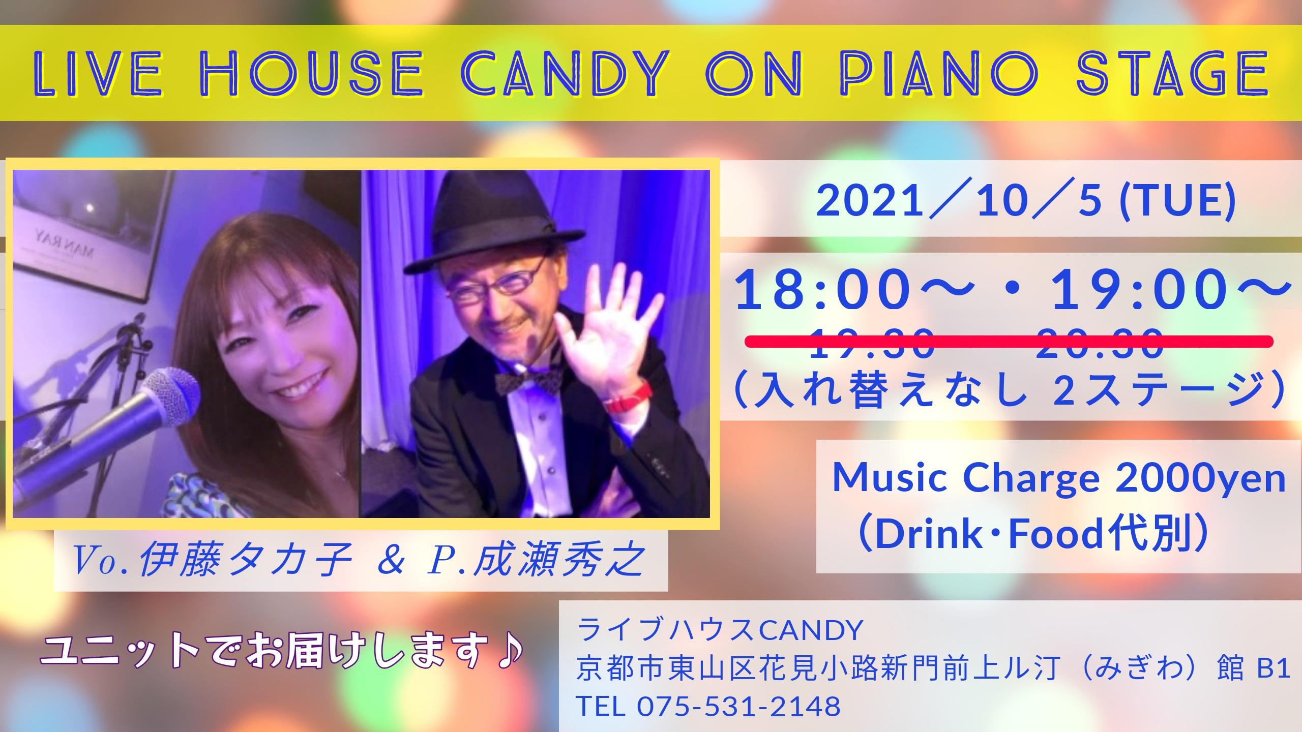 【時間変更】10月CANDYライブステージのお知らせ