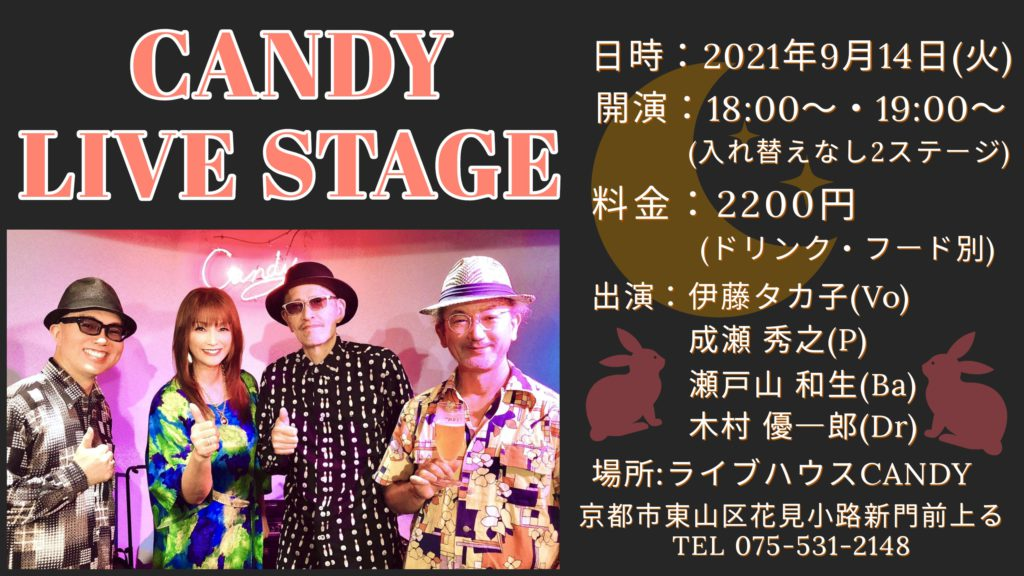 9月CANDYライブステージのお知らせ